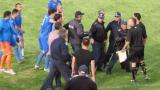 Съдии едва се спасиха от линч на мач в Югозапада
