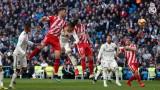 Реал (Мадрид) загуби от Жирона - 1:2