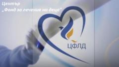 Отказват лечение на българчета в чужбина заради просрочените задължения на НЗОК