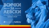 Край на опашките! Абонаментните карти в Левски – вече и онлайн