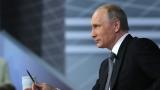 САЩ да не се опитват да ни налагат имперските си амбиции, скръцна Путин