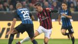 Интер - Милан 3:2 (Развой на срещата по минути)