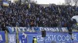 Фенове на Левски сезират ФИФА и УЕФА заради Първа лига