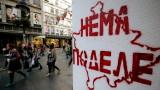 Сърбите в Косово минават в глуха опозиция