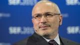 Ходорковски: Путин е отговорен за отравянето на Скрипал