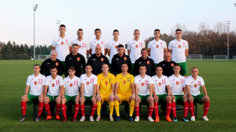 България U19 срещу Турция, Черна гора и Армения за Евро 2020