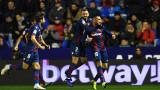 Леванте победи Барселона с 2:1 в мач от Купата на краля