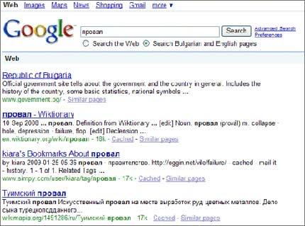 Google-бомба порази сайта на правителството