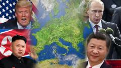 Тръмп, Путин, Китай и Европа - как ще изглежда светът през 2018 г.?