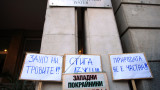 Искат оставката на Нено Димов и за замърсяване на водите от Босилеград