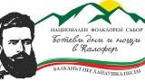 """На 1 юни стартира Четвърти Национален фолклорен събор """"Ботеви дни и нощи в Калофер"""""""