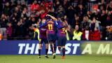 Барселона победи Леганес с 3:1
