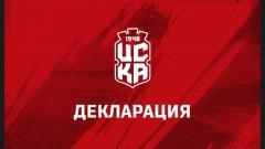 И ФК ЦСКА 1948 с декларация - поискаха Гергинов да понесе отговорност, а Никола Попов да е със спрени права