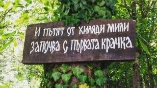 """Уикенд в Природен парк """"Небесните пасбища"""""""