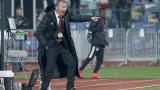 Стамен Белчев: До първия гол имаше дисциплина, а след това нямаше