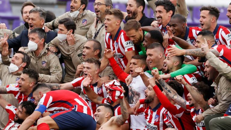 Важен обрат и шампионска титла на Испания за Атлетико (Мадрид)!