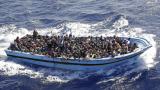 Над 700 000 мигранти са достигнали Европа през Средиземно море тази година