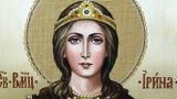 Днес честваме Света мъченица Ирина