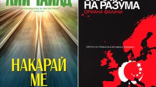 Ето кои са 100-те най-четени книги в България през 2015 година
