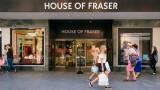 Sports Direct купи House of Fraser за $115 милиона, за да я спаси от фалит