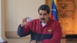САЩ дават до 15 млн. долара награда за информация за Мадуро
