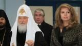 Руският патриарх поиска да редактира историята ни