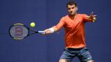 Григор Димитров започва US Open като осми в света