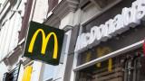 Отчетът на McDonald's не се услади на инвеститорите