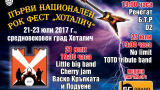 Севлиево става новата рок столица