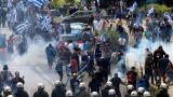 В Гърция се бунтуват срещу управляващите заради договорката с Македония за името