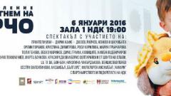 Благотворителен концерт на Богоявление в НДК