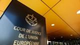 Евросъдът влезе в спор с Конституционния съд на Германия за ЕЦБ