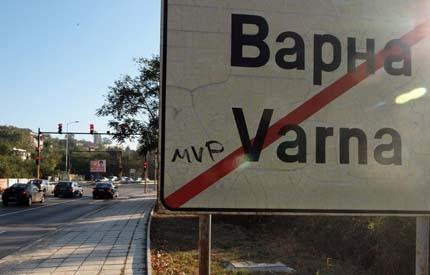 """Варненската """"коалиция"""" за касиране на изборите се разпадна"""