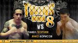 Зрелищен сблъсък в мач номер 4 от програмата на TWINS MMA 8