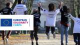 ЕК задели 44 млн.евро за проекти на млади хора в рамките на Европейския корпус за солидарност
