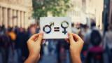 Нито една държава в света няма да постигне равенство между половете до 2030 г.