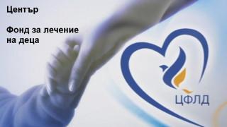 Мир и разбирателство царят във Фонда за лечение на деца