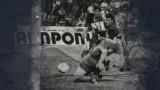 Левски отбеляза годишнина от разгрома със 7:1 над ЦСКА