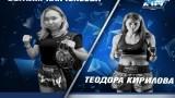 Теодора Кирилова ще се бие срещу непобеждавана досега рускиня на SENSHI