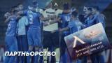 Левски обяви още едно рекламно сътрудничество