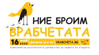 """Кампанията """"Ние броим врабчетата"""" ще се състои за четвърти път на 16 май"""