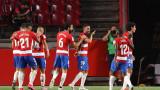 Гранада и Реал Сосиедад ще играят в Лига Европа, Селта се спаси