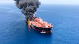 САЩ: Твърде вероятно Иран да стои зад новите атаки на танкери в Оманския залив