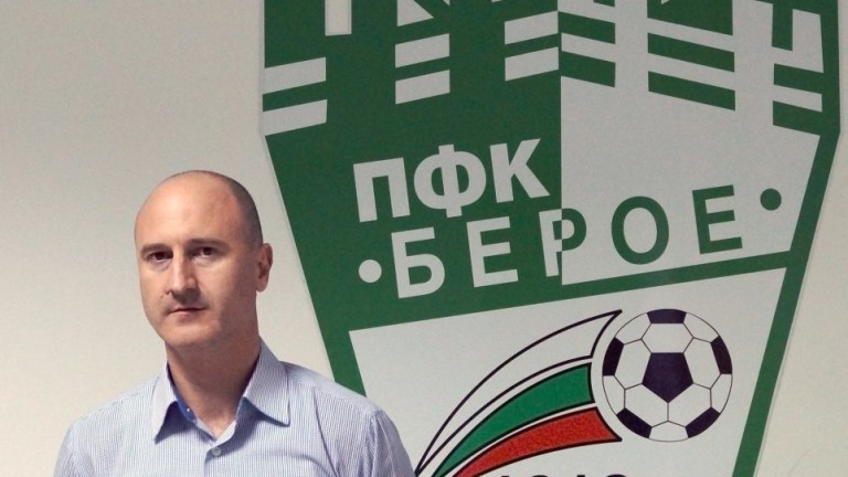 Шефът на Берое: Винаги сме искали да разполагаме с повече българи