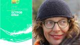 Ина Вълчанова получи наградата на ЕС за литература за изгряващ автор