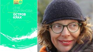 Ина Вълчанова - лауреат на наградата на ЕС за литература за 2017-а