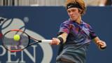 Андрей Рубльов след победата над Гришо: В тениса никога не знаеш какво ще се случи