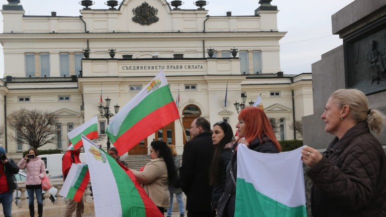 Около 20 души се събраха на протест пред сградата на
