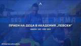 Левски обяви прием на деца в школата