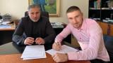 Мартин Детелинов Петков подписа нов договор с Левски